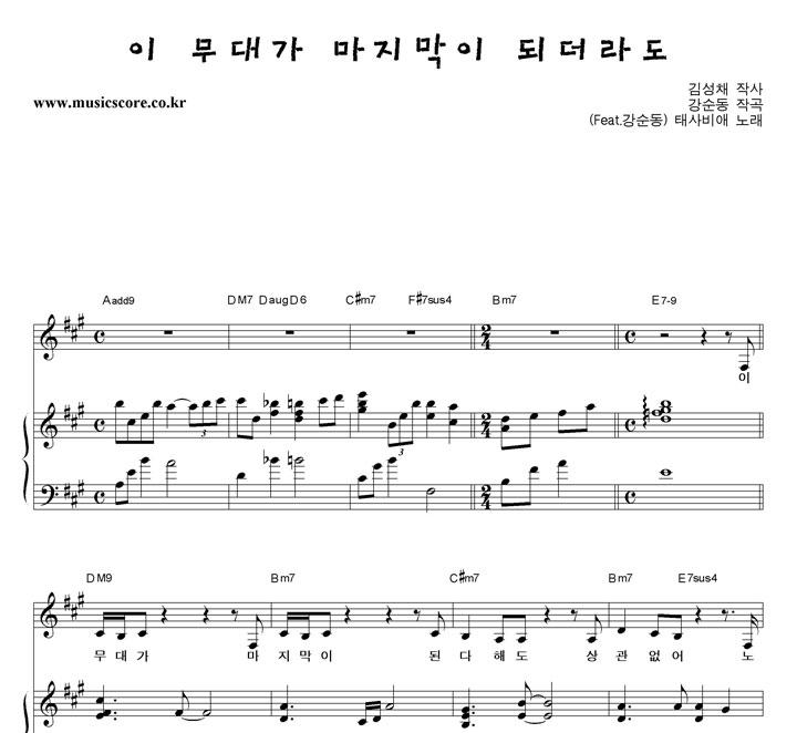 태사비애 - 이 무대가 마지막이 되더라도 피아노 악보 샘플