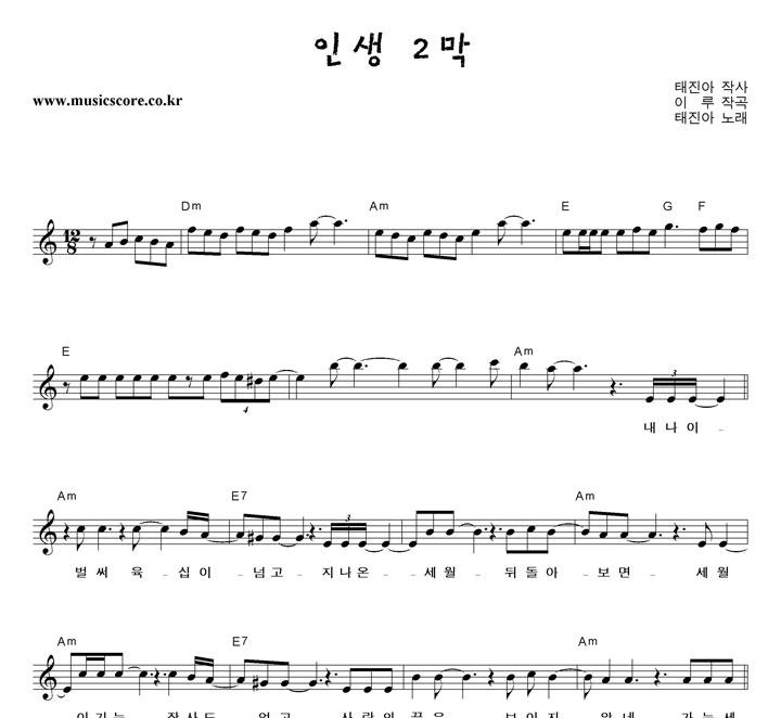태진아 인생 2막 악보 샘플