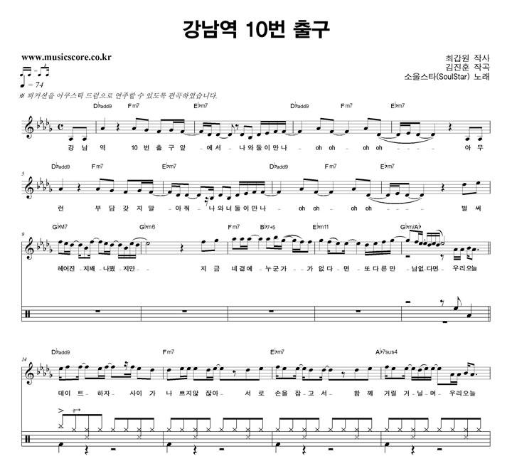 소울스타 강남역 10번 출구 밴드 드럼 악보 샘플