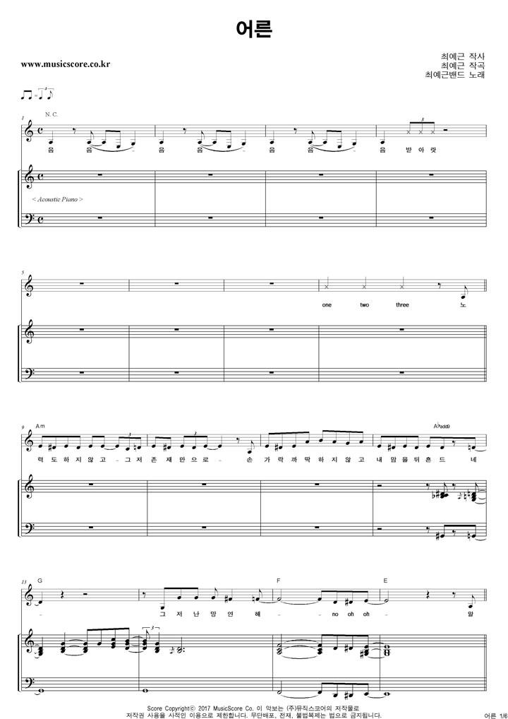 최예근밴드 어른 밴드 키보드 악보 샘플
