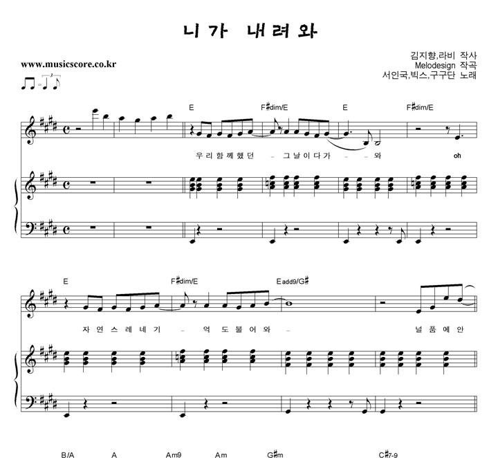 서인국,빅스,구구단외 - 니가 내려와 피아노 악보 샘플