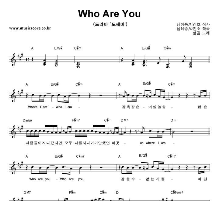 샘김 - Who Are You 악보 샘플