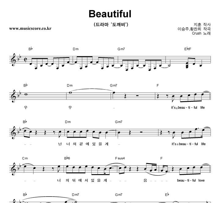 크러쉬 - Beautiful 악보 샘플