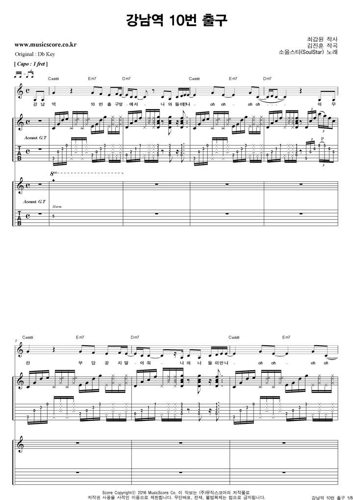 소울스타 - 강남역 10번 출구 밴드  C키 기타 타브 악보 샘플