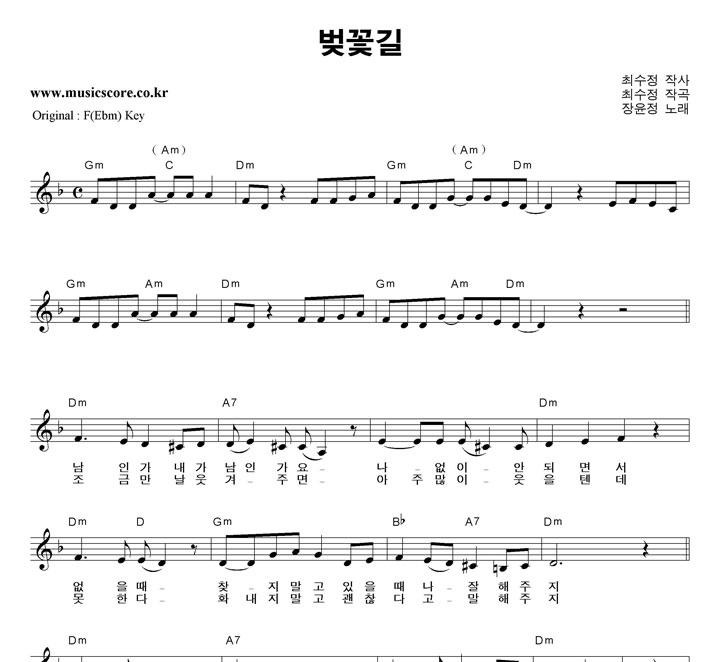 장윤정 벚꽃길  F키 악보 샘플