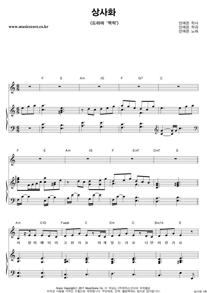 안예은 상사화 피아노 악보 샘플
