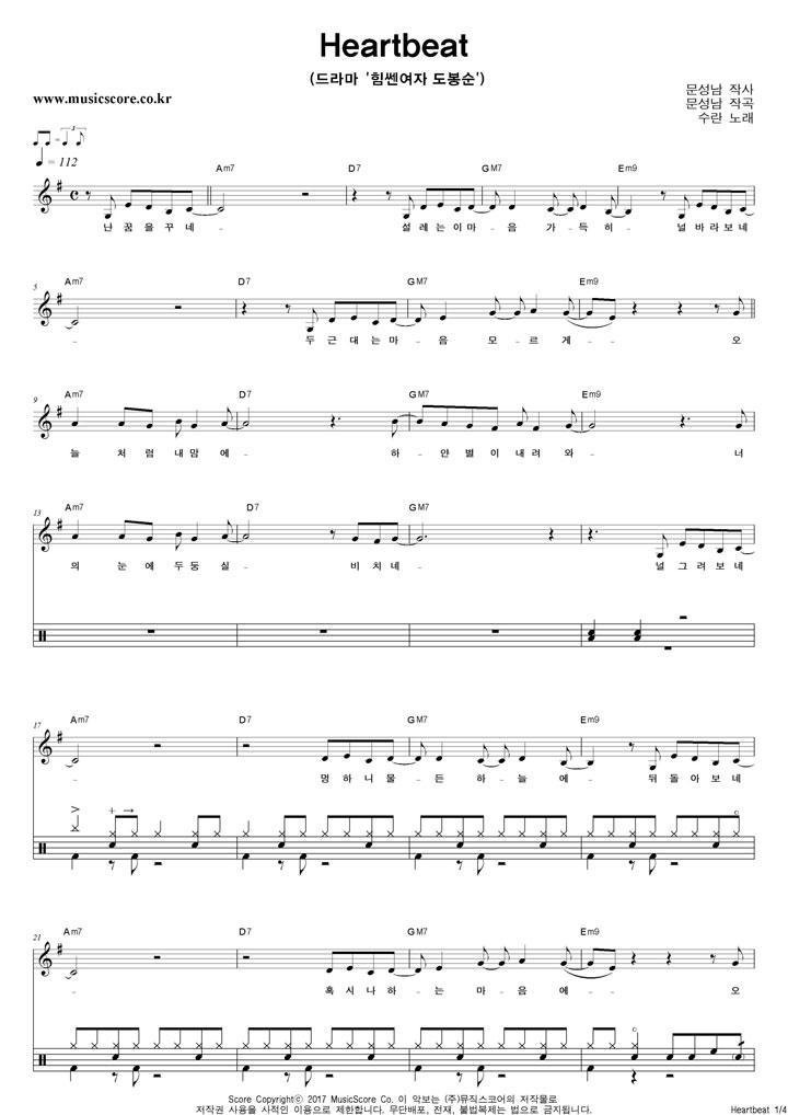 수란 - Heartbeat 밴드 드럼 악보 샘플