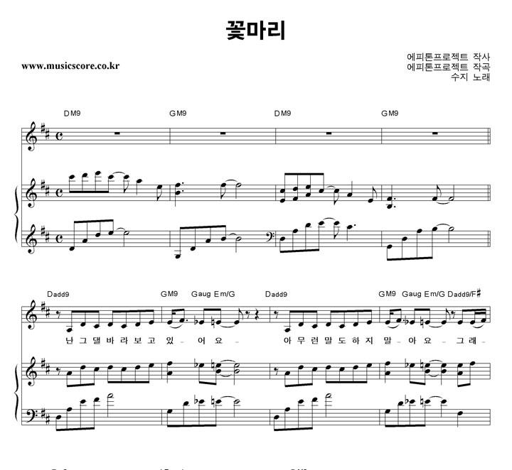 수지 꽃마리 피아노 악보 샘플
