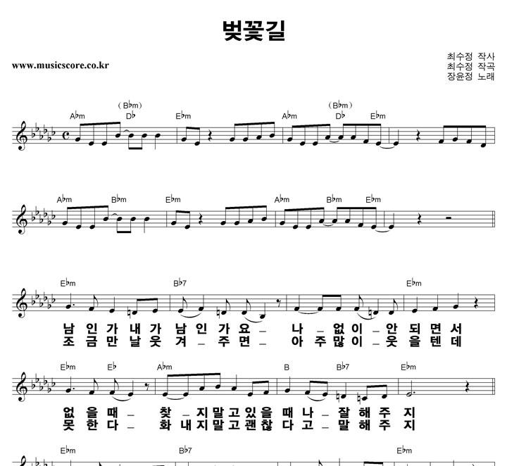 장윤정 - 벚꽃길 큰활자 악보 샘플