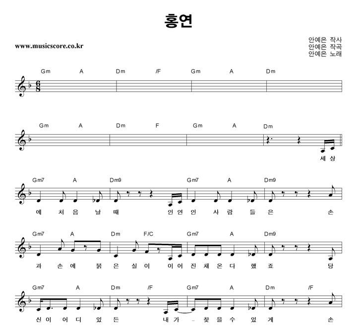 안예은 홍연 악보 샘플