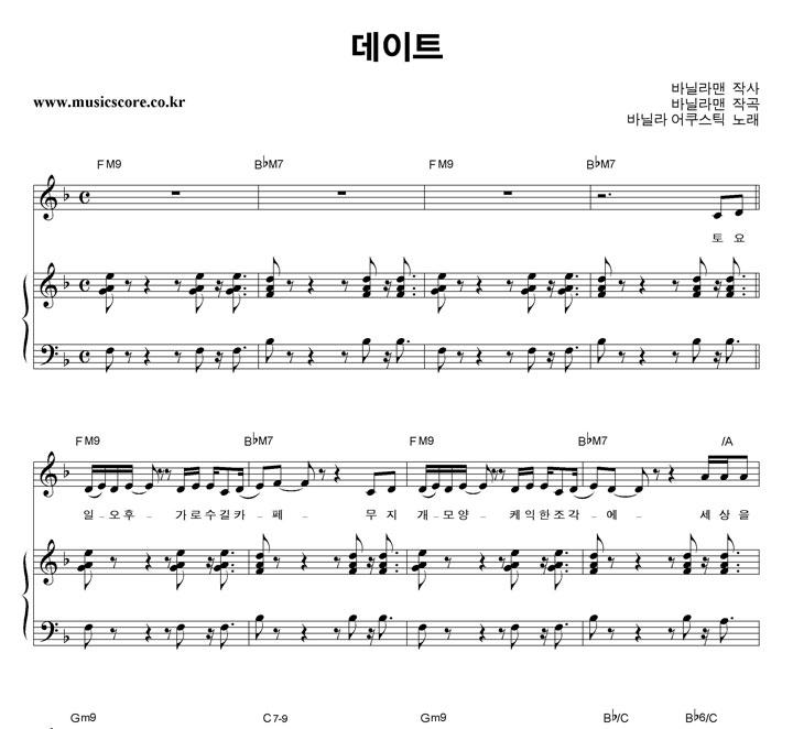 바닐라어쿠스틱 데이트 피아노 악보 샘플