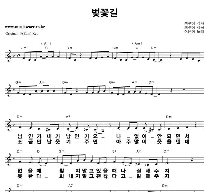 장윤정 벚꽃길 큰활자  F키 악보 샘플
