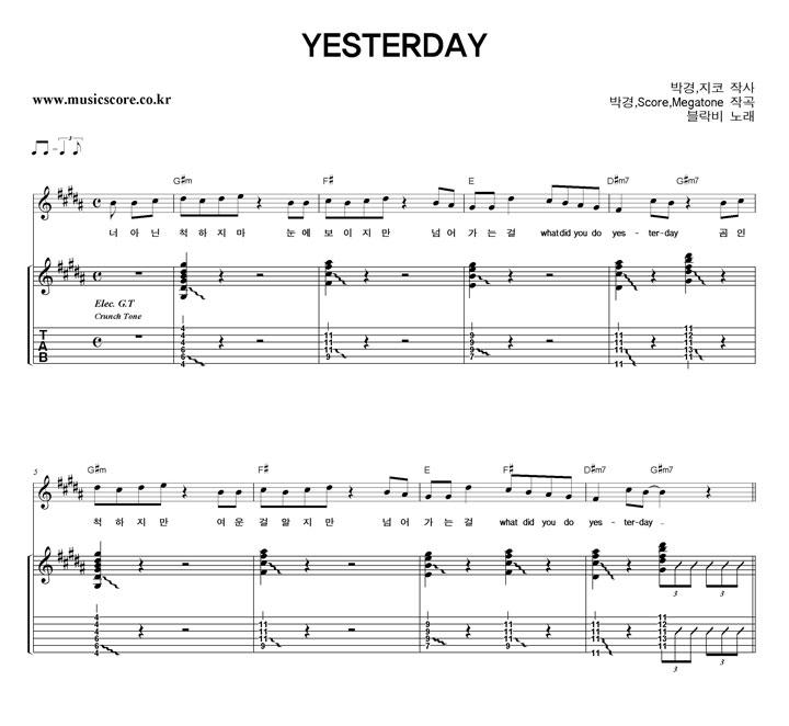 블락비 YESTERDAY 밴드 기타 타브 악보 샘플
