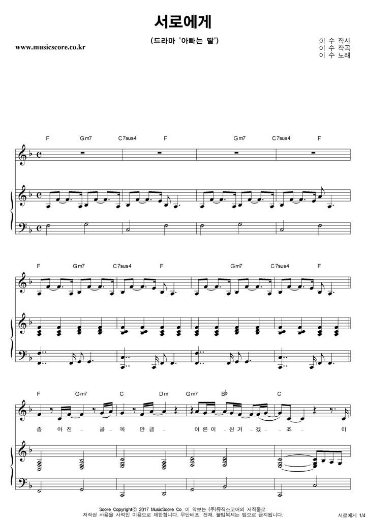 이수 - 서로에게  피아노 악보 샘플