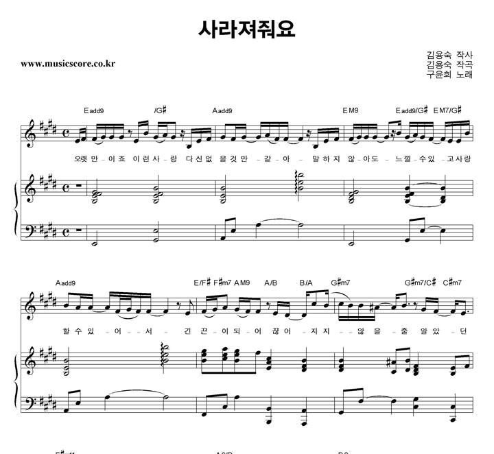 구윤회 사라져줘요 피아노 악보 샘플