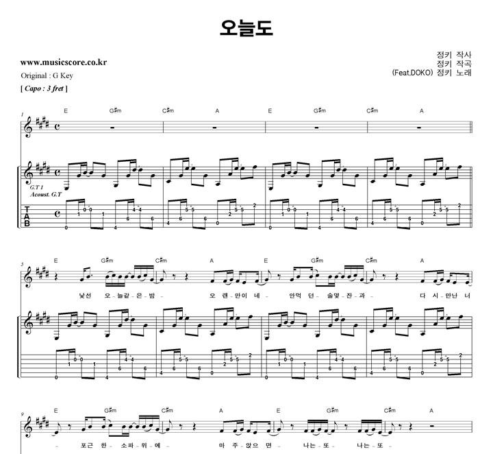 정키 오늘도 밴드 기타 타브 악보 샘플