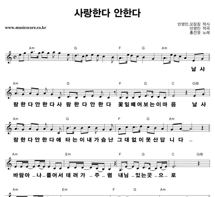 홍진영 - 사랑한다 안한다 큰활자 악보 샘플