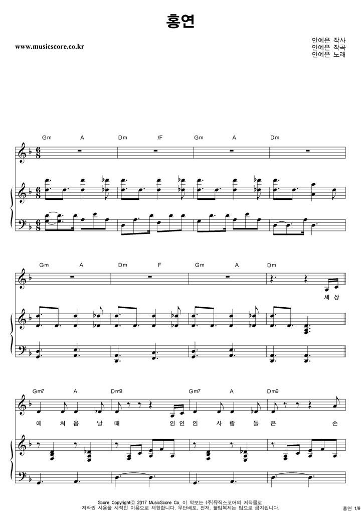 안예은 홍연 피아노 악보 샘플