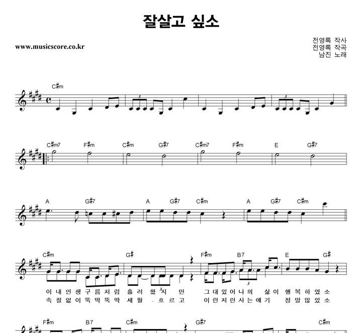 남진 - 잘살고 싶소 악보 샘플