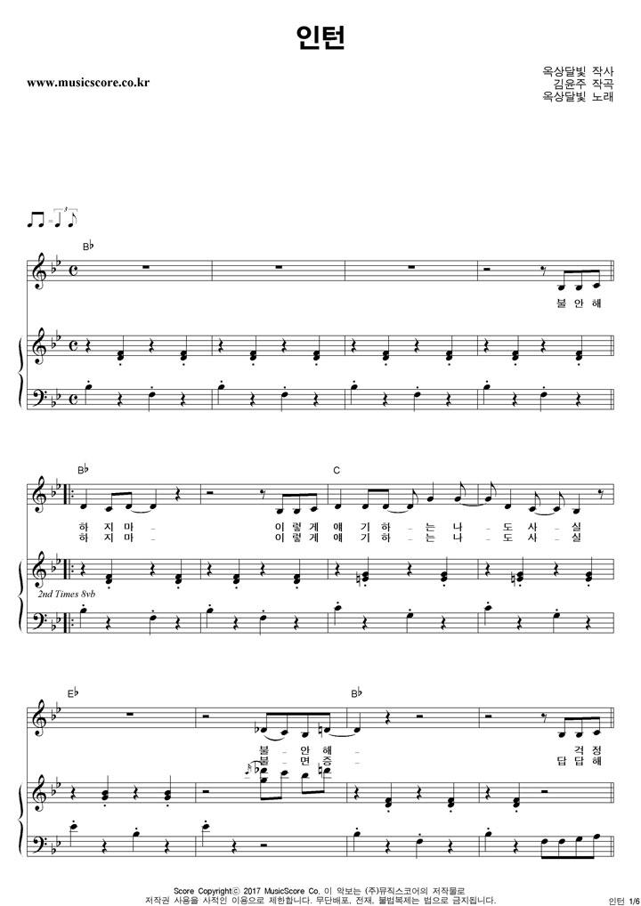 옥상달빛 인턴 피아노 악보 샘플