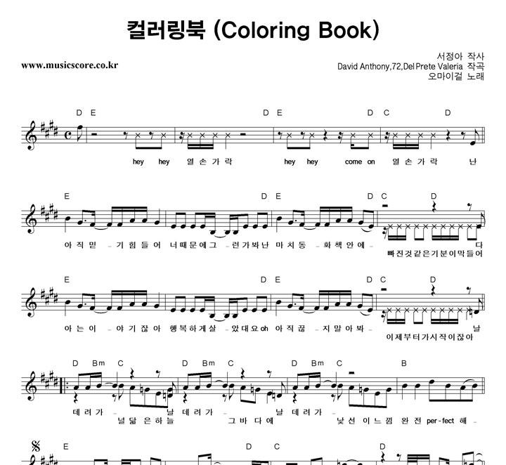 오마이걸 컬러링북 악보 샘플