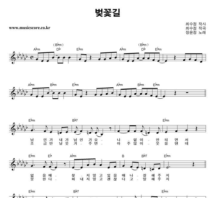 장윤정 벚꽃길 악보 샘플