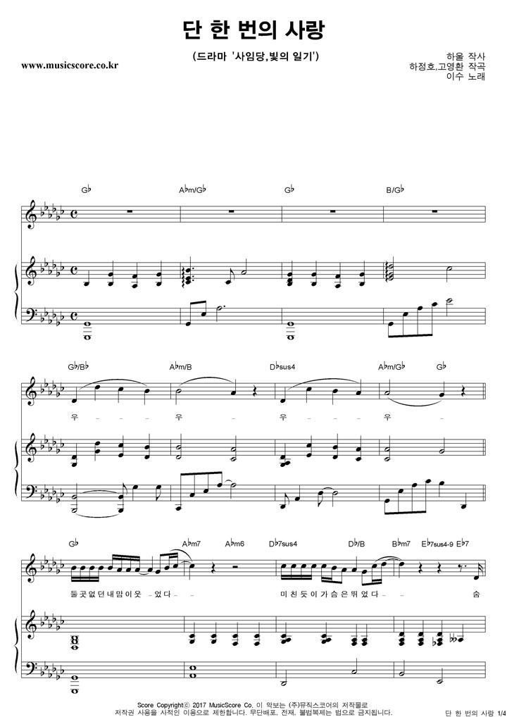 이수 단 한 번의 사랑 피아노 악보 샘플