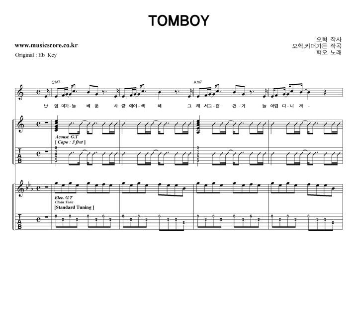혁오 TOMBOY 밴드 기타 타브 악보 샘플