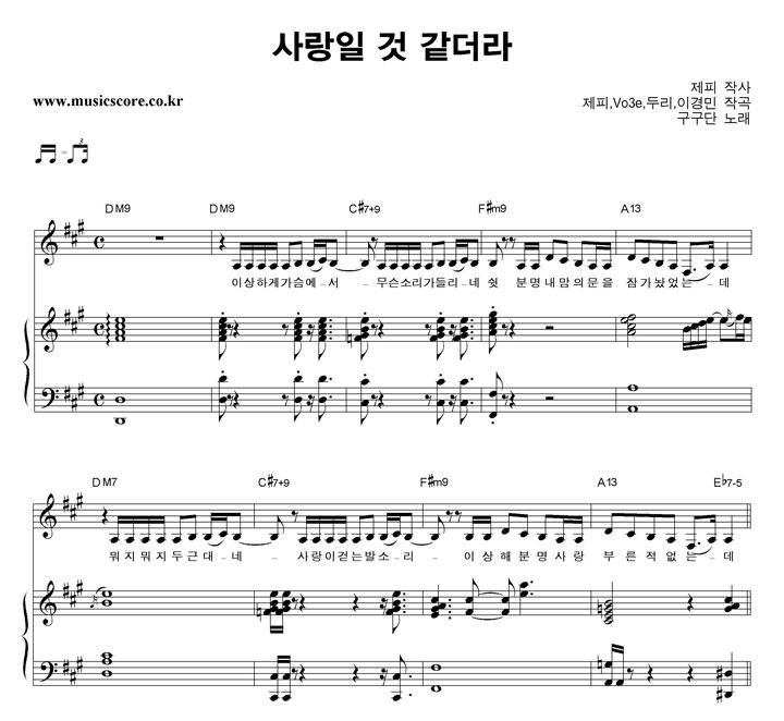 구구단 사랑일 것 같더라 피아노 악보 샘플