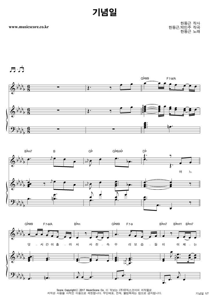 한동근 기념일 피아노 악보 샘플