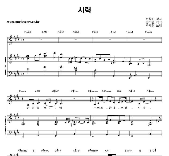 박재정 시력 피아노 악보 샘플