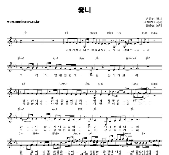 윤종신 - 좋니 악보 샘플