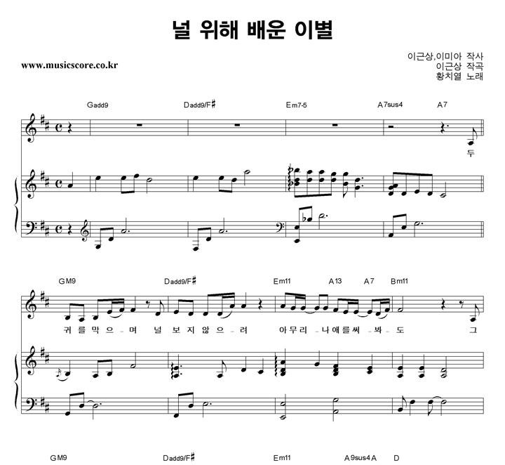 황치열 - 널 위해 배운 이별 피아노 악보 샘플