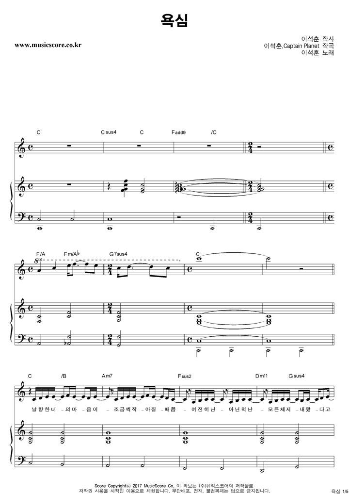 이석훈 - 욕심 피아노 악보 샘플