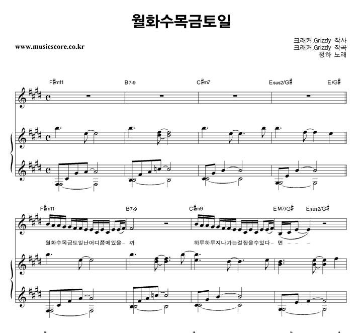 청하 월화수목금토일 피아노 악보 샘플