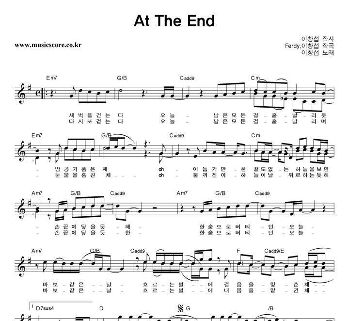 이창섭 - At The End 악보 샘플