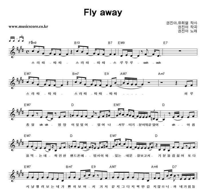 권진아 - Fly away 악보 샘플