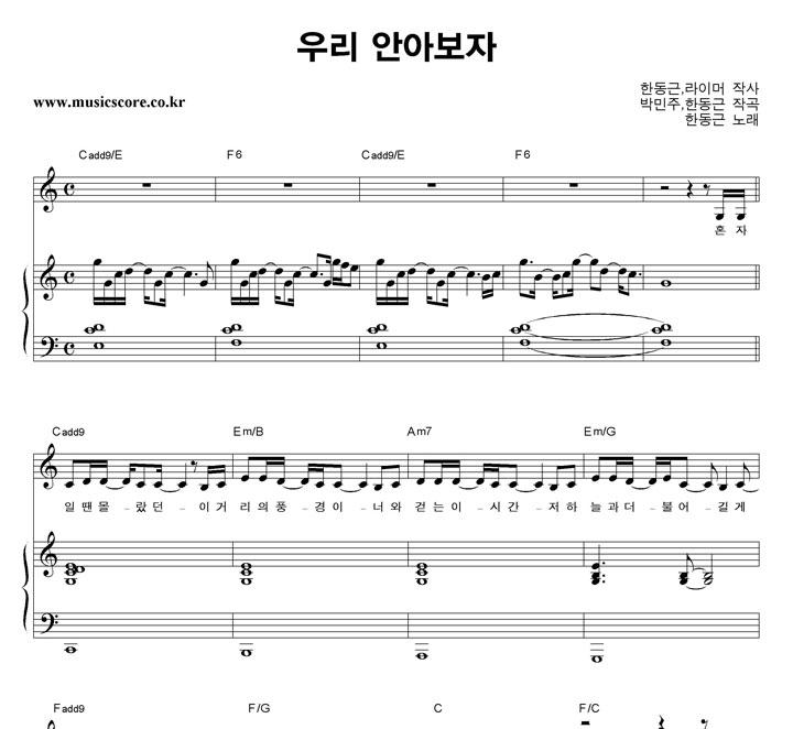한동근 우리 안아보자 피아노 악보 샘플