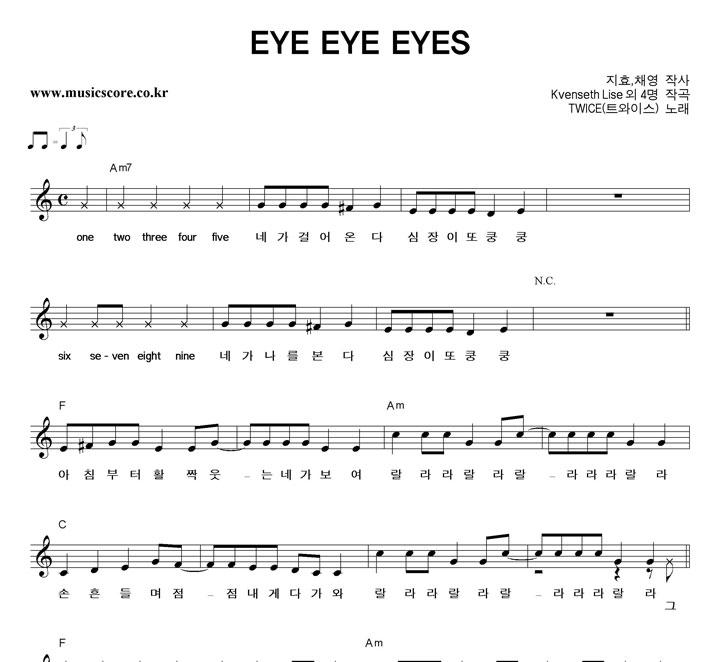 트와이스 - EYE EYE EYES 악보 샘플