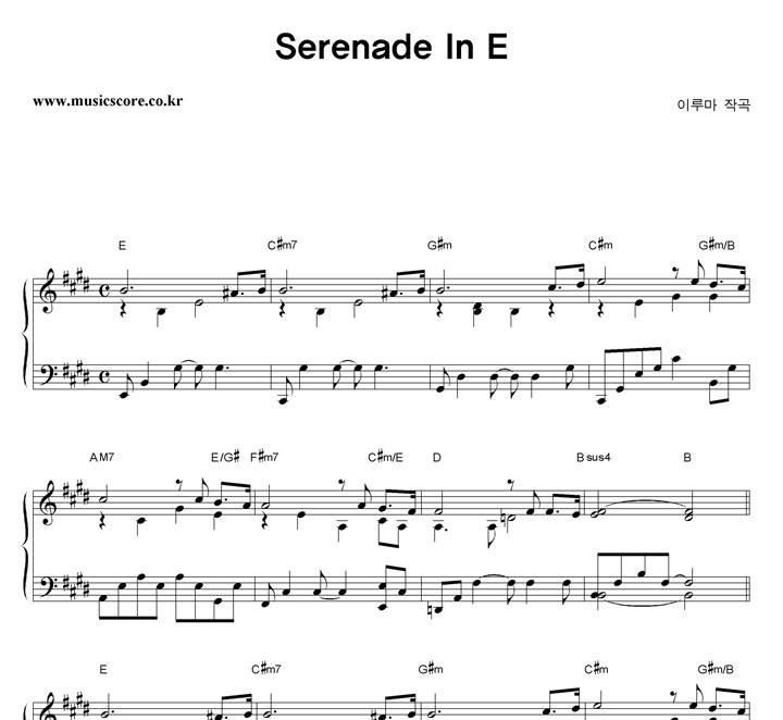 이루마 Serenade in E 악보 샘플