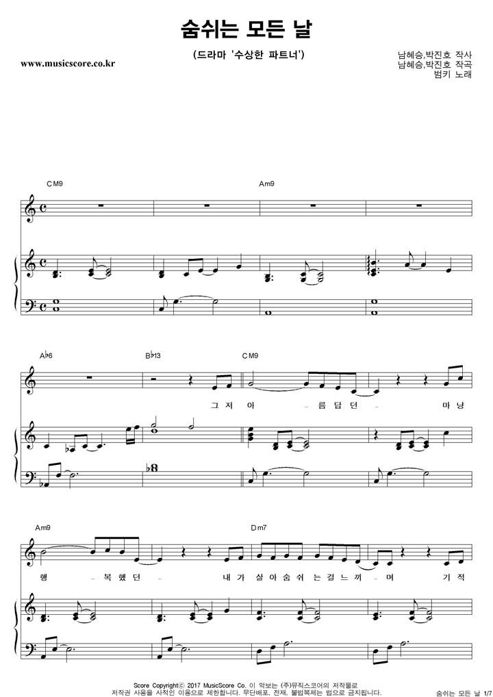 범키 - 숨쉬는 모든 날 피아노 악보 샘플