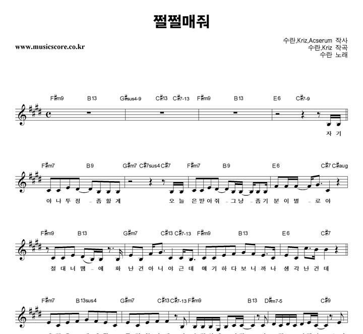 수란 - 쩔쩔매줘 악보 샘플