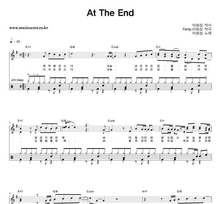 이창섭 At The End 밴드 드럼 악보 샘플