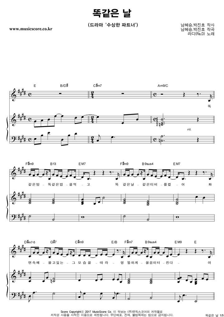 라디 - 똑같은 날 피아노 악보 샘플