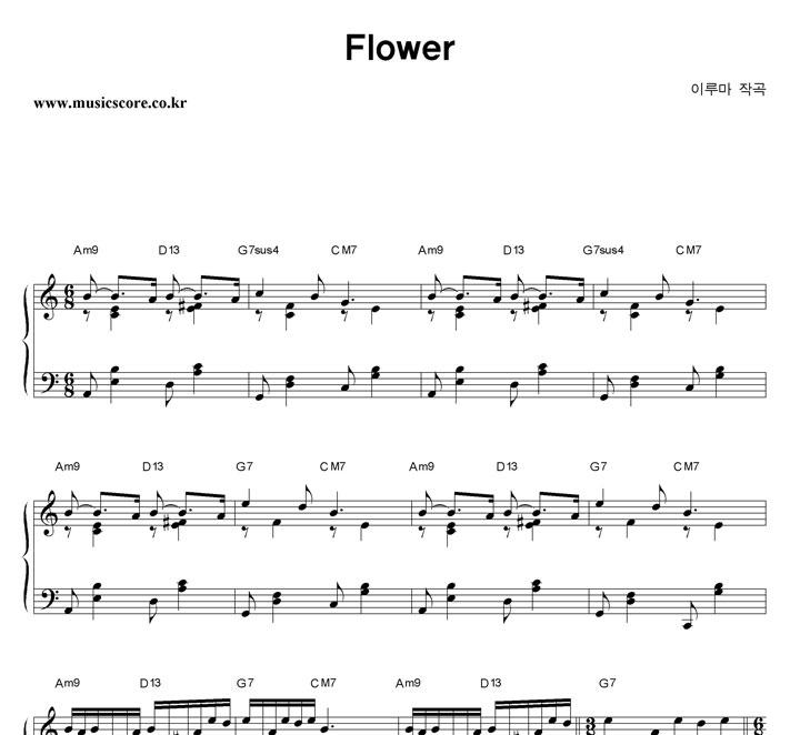 이루마 flower 악보 샘플