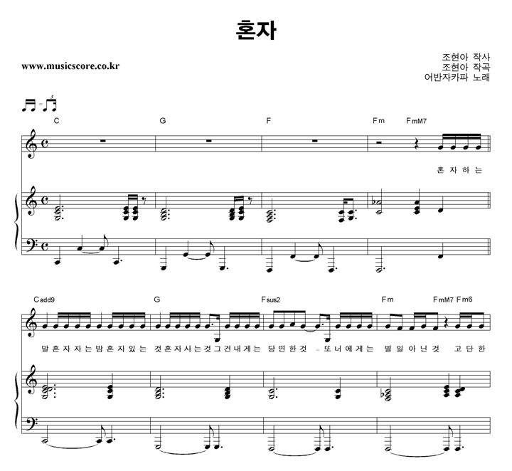 어반자카파 - 혼자 피아노 악보 샘플