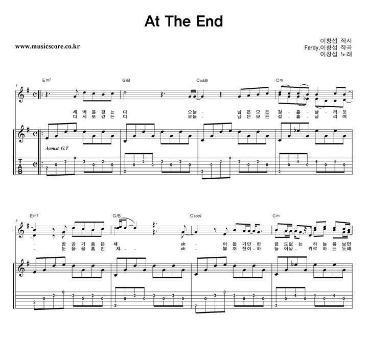 이창섭 At The End 밴드 기타 타브 악보 샘플