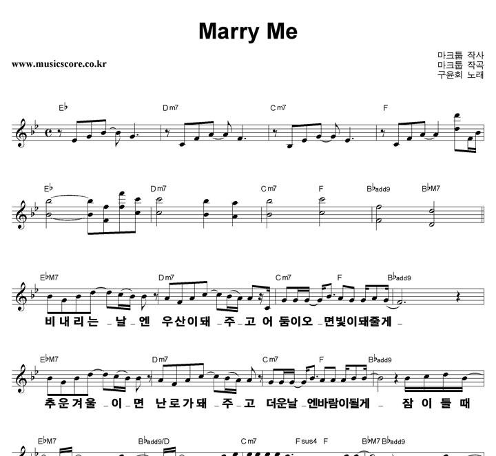 구윤회 Marry Me 큰활자 악보 샘플