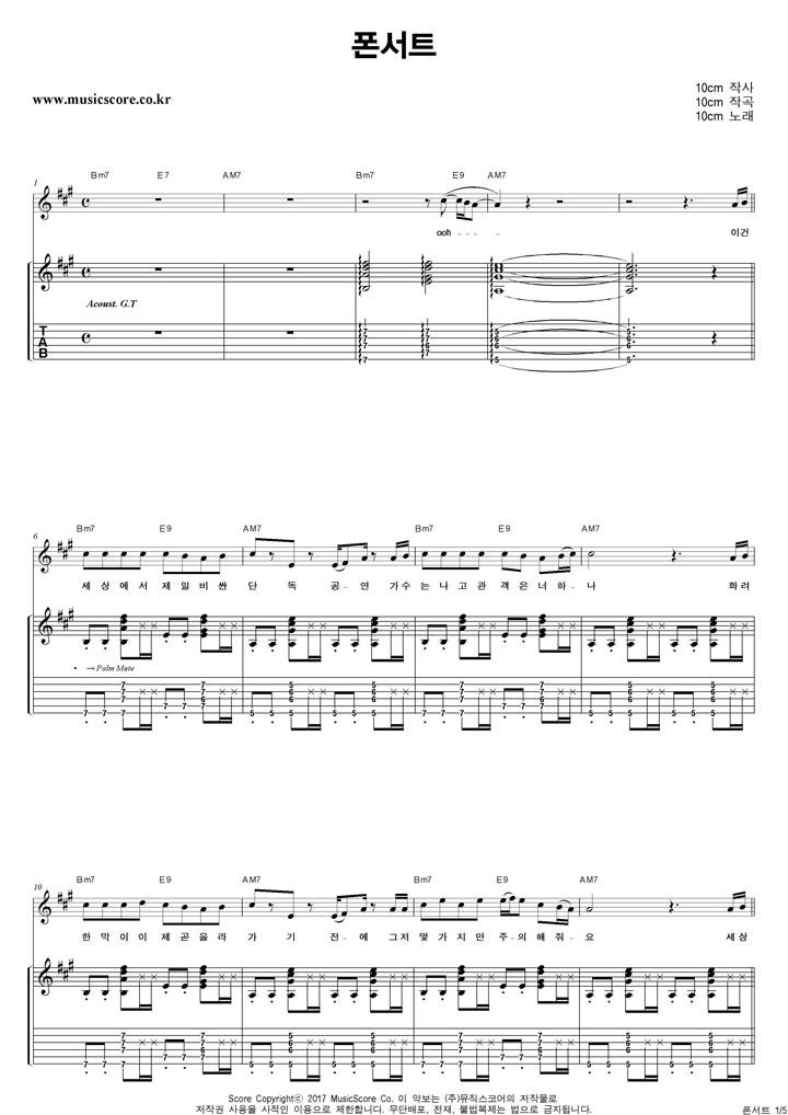 10cm 폰서트 밴드 기타 타브 악보 샘플