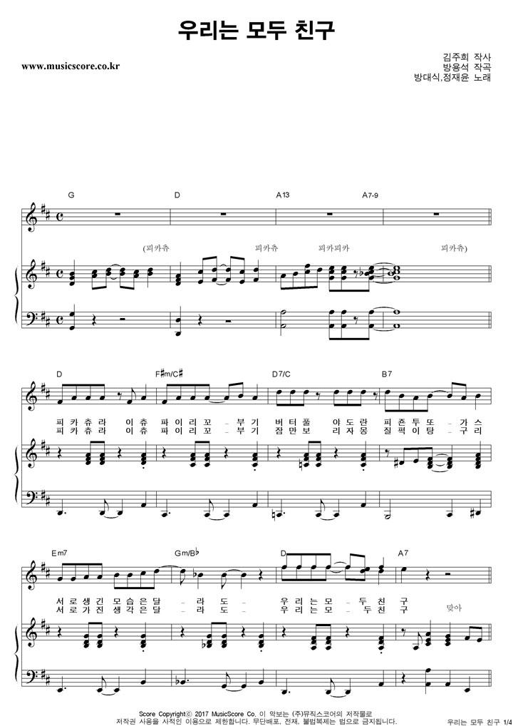 방대식,정재윤 우리는 모두 친구 피아노 악보 샘플